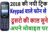 kisi bhi call ko apne mobile par kaise sune